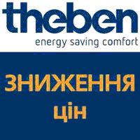 Знижені ціни на групи товарів Theben з 10 лютого 2017 р.