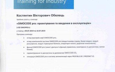 Співробітники «Монади» підвищують кваліфікацію в компанії Siemens