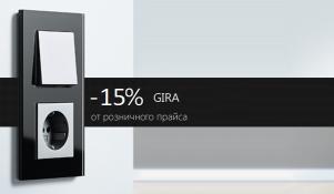 Акция на обновленную серию Е2 компании Gira