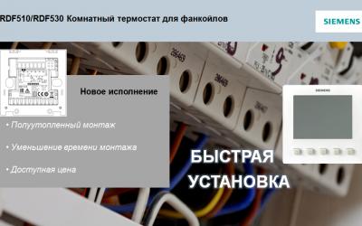 Кімнатний термостат Siemens для фанкойлів