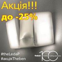 Акція від Theben – знижки на theLeda P – LED-світильники з датчиком і без
