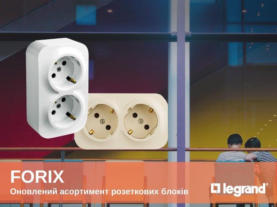 Legrand – (ЕІВ) FORIX нові блоки з готовим підключенням розеток між собою