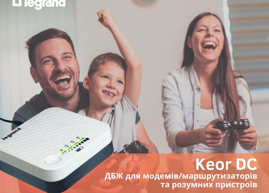 Група Legrand в Україні оголошує про запуск нового джерела безперебійного живлення з виходом постійного струму –  Keor DC